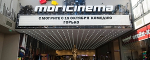 кинотеатр Mori Cinema в Москве