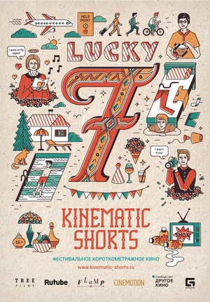 Kinematic Shorts: Lucky 7